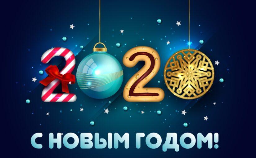 Электронных открыток с Новым годом